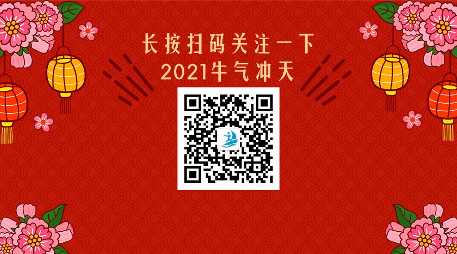 插画风牛年_春节_新年横向二维码@凡科快图.png