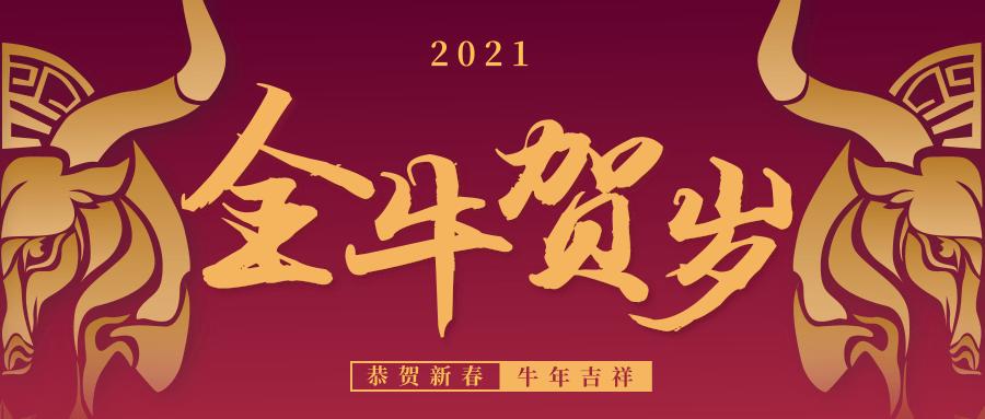 渐变金牛贺岁祝福公众号推图@凡科快图.png